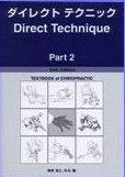 directtechnique2.jpg