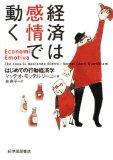 economia emotiva.jpg