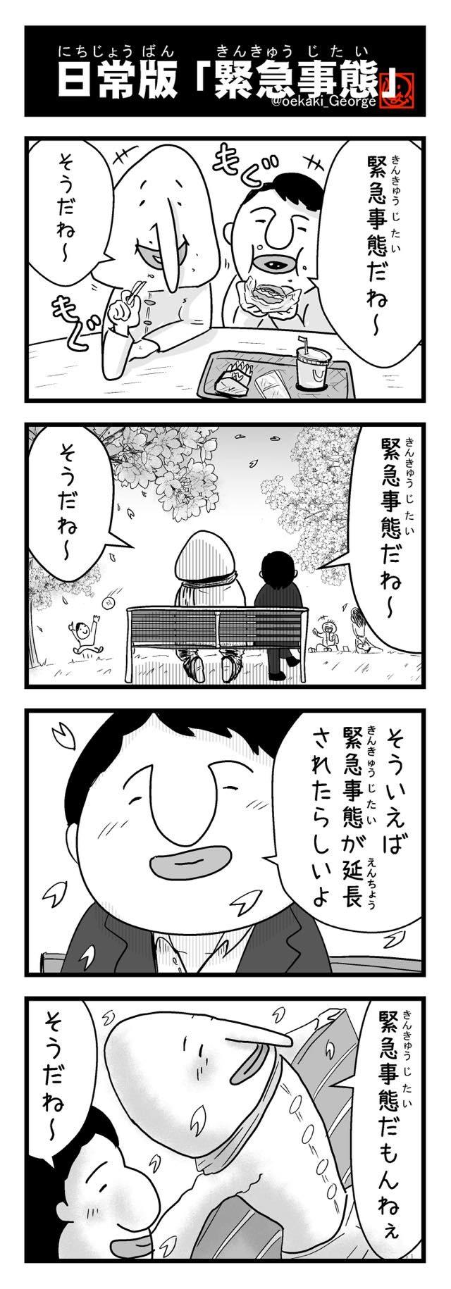 緊急事態・日常.jpg