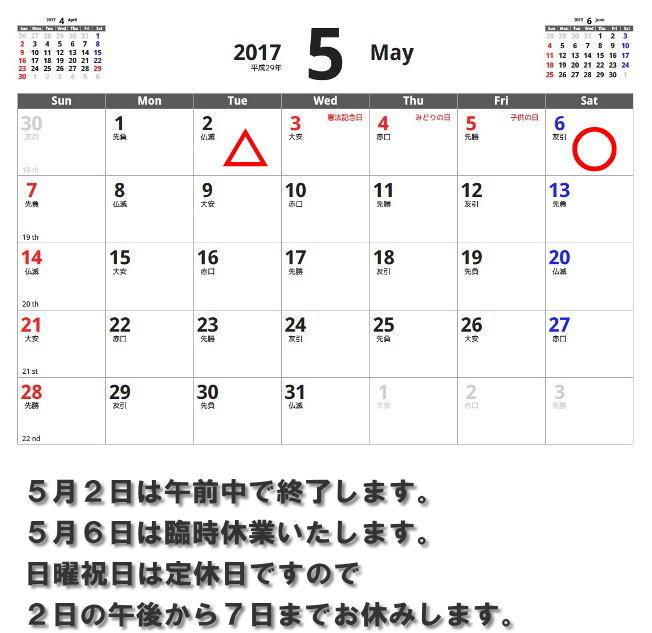 image201705gw.jpg